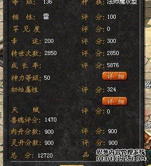 不花费一分钱养成1000战以上的法师(五)